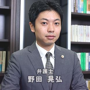 lawyer_a_noda.jpg