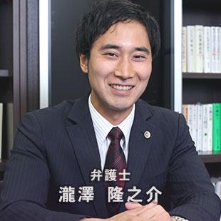 lawyer_r_takizawa.jpg
